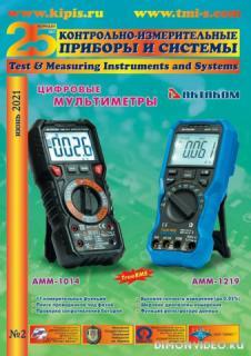 Контрольно-измерительные приборы и системы №2 2021