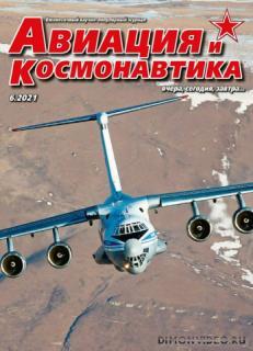 Авиация и космонавтика №6 ; №7 (2021)