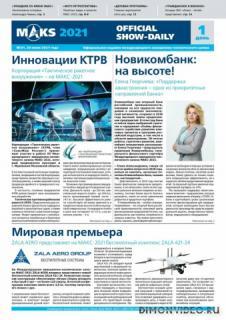 Промышленный еженедельник. МАКС №1 №2 (июль 2021)