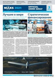 Промышленный еженедельник. МАКС №3 (июль 2021)