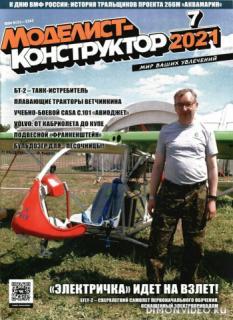Моделист-конструктор 2021-07