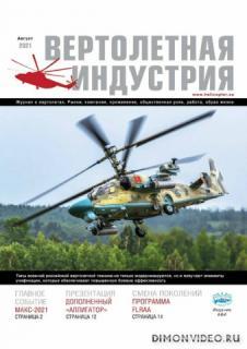Вертолетная индустрия №3 (август 2021)