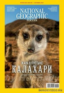 National Geographic №9 2021 (Россия)