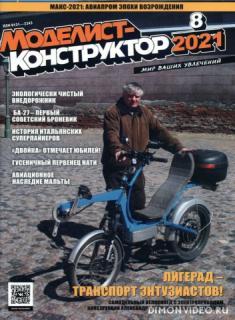 Моделист-конструктор №8 2021