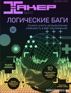 Хакер №12 (декабрь 2020)