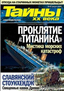 Тайны ХХ века №35 (август 2020)