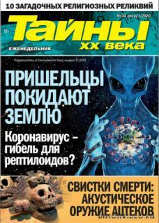 Тайны ХХ века №34 (август 2020)