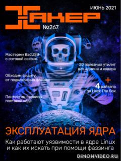 Хакер №6 (июнь 2021)