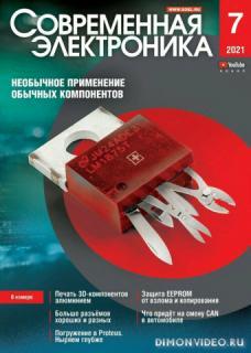 Современная электроника №7 (2021)