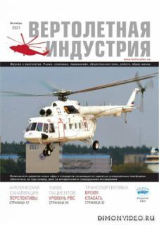 Вертолетная индустрия №4 (октябрь 2021)