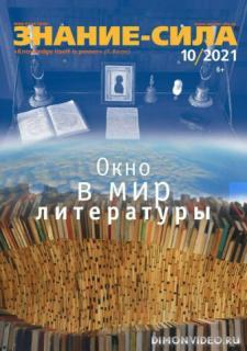 Знание-сила №10 2021