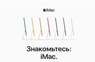 Всё самое главное о поколениях iMac