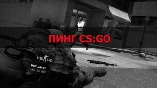Как понизить пинг в CS:GO - проверенные способы