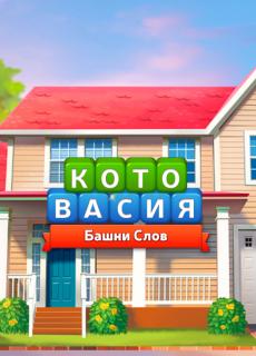 Правдивый обзор игры «Котовасия: башни слов»