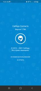 CallApp - приложение для блокировки и выявления спама на Android
