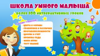 Школа Умного малыша - интерактивные уроки для развития и обучения детей