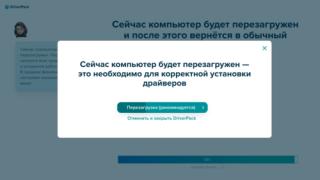 Автоматическое обновление драйверов на ноутбуке в вопросах и ответах