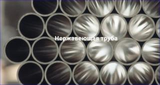 Нержавеющая сталь и её применение