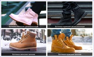 Как правильно подобрать ботинки