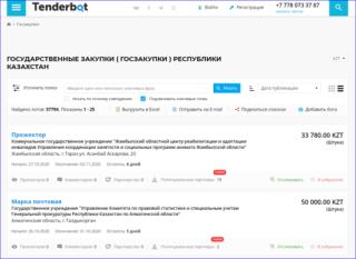 Госзакупки Казахстана - многообразие вариантов на одном ресурсе