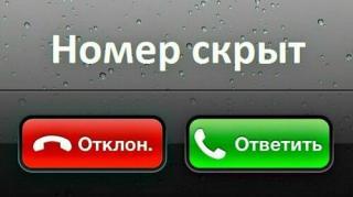 Как узнать кто звонит?