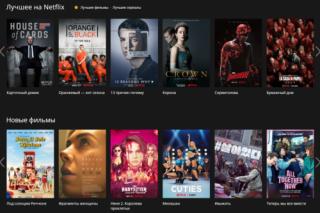 Netflix - оптимальное решение для комфортного просмотра фильмов и сериалов