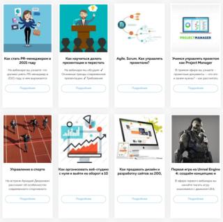 Бесплатные уроки по дизайну, программированию, маркетингу, управлению