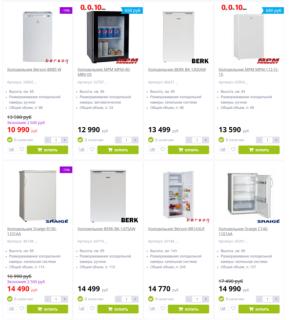 Большой выбор холодильников в Калининграде