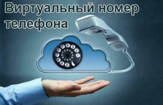 Как подтвердить регистрацию по SMS через виртуальный номер?