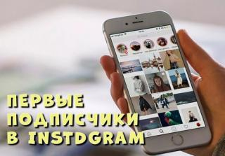 Простая, безопасная и быстрая накрутка в Instagram