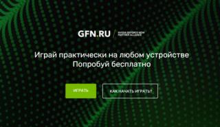 Оплатить подписку GFN.RU теперь можно через Google Pay