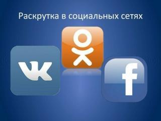 Раскрутка в социальных сетях - основные преимущества
