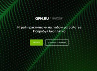 Сервис GFN.RU устранил очереди, вернул 6-часовые игровые сессии и ввел компенсацию за 15 минут ожидания