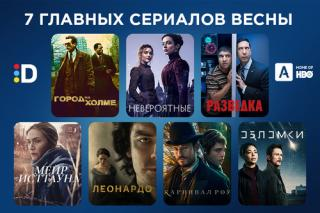 7 главных сериалов весны