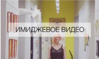 Рекламное видео: как создать положительный образ компании