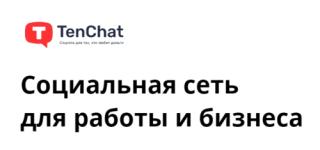 TenChat – соцсеть для работы и делового общения