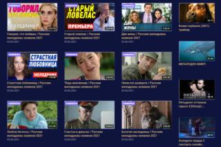 Просмотр кино в бесплатных онлайн-кинотеатрах