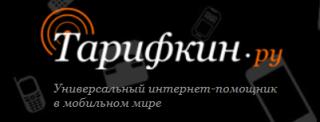 «Тарифкин» - Интернет-портал, который научит пользоваться мобильным телефоном