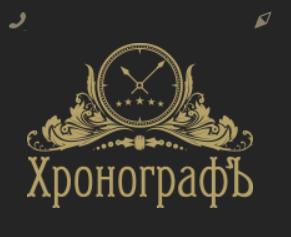 Ломбард «Хронограф» в центре Москвы