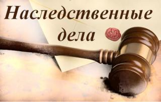 Консультация юриста по наследственным спорам