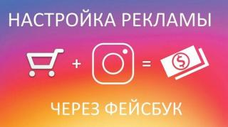 О настройке рекламы в Инстаграм