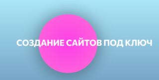 Разработка сайтов под бизнес-проекты