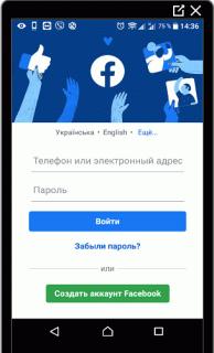 Как сделать 2 страницы в Фейсбуке