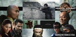 Смертельная битва: Наследие - сезон 1, 2 полностью