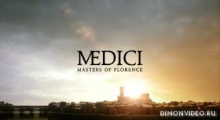 Медичи: Повелители Флоренции (1 сезон: 1-8 серии из 8)