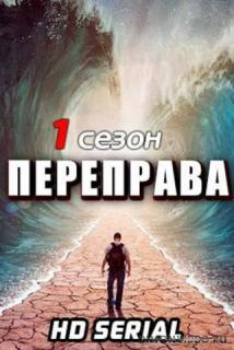Переправа - 1 сезон