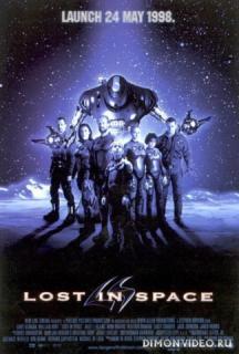 Затерянные в космосе - 1 сезон полностью