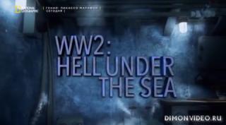 Вторая мировая: Ад под водой (2 сезон: 6 серий из 6)