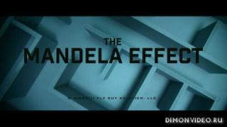Эффект Манделы