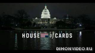 Карточный домик - 2 и 3 сезоны полностью.